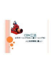 工法『CBM工法』 表紙画像