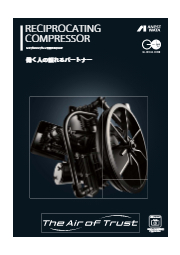 レシプロコンプレッサ総合カタログ 表紙画像