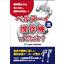 「ベルヌーイ流撹拌機」解説資料&製品資料【注目製品】 表紙画像
