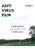 抗ウイルスフィルム
