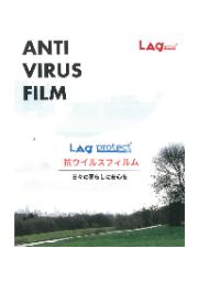 抗ウイルスフィルム 表紙画像