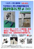 撹拌体 K型φ30(φ8)×L500 表紙画像