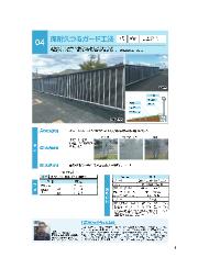 防草工法『高耐久つるガード工法』カタログ 表紙画像