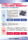 【課題解決事例】「電子部品」 吸着治具への封止樹脂の付着防止