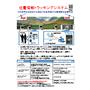 SSI製品紹介_3D位置情報トラッキングシステム(野外用).jpg