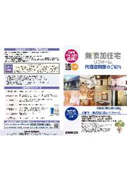 無添加住宅リフォーム【代理店制度のご案内】 表紙画像
