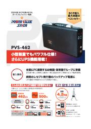 ポータブルバッテリー『PVS-462』【蓄電池】 表紙画像