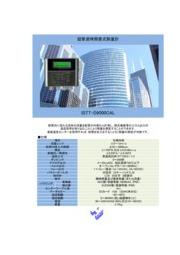 超音波時間差式流量計カロリーメーター ISTT-D9000CAL 表紙画像