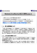 建設機械・資材レンタル業様向け「Webアクティブレンタル」導入事例 -Case1- 表紙画像