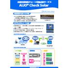 ドローン自動点検サービス『AIJO Check Solar』 表紙画像