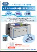 メタルシート洗浄機『MSW-1000』
