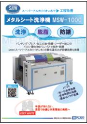 メタルシート洗浄機『MSW-1000』 表紙画像