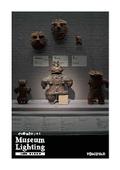 美術館・博物館照明 製品カタログ