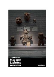 美術館・博物館照明 製品カタログ 表紙画像
