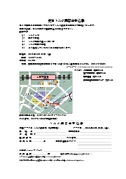【2019.03版】東日トルク講習会 表紙画像