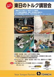 【2020.09版】東日トルク講習会 表紙画像