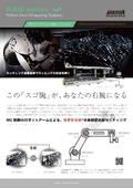 ロボットアームラッピング