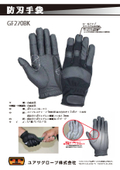 タッチパネル対応 防刃手袋『GF270BK』カタログ