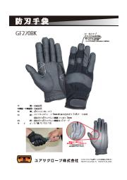 タッチパネル対応 防刃手袋『GF270BK』カタログ 表紙画像