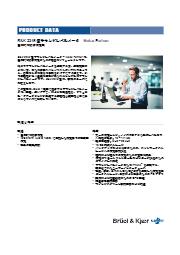 【騒音測定】サウンドレベルメータ『B&K 2245-N』PRODUCT DATA 表紙画像