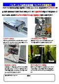 リニアガイド用自動給油装置 表紙画像
