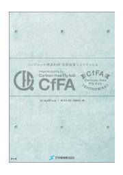 コンクリート用混和材 加熱改質フライアッシュ『CfFA』 表紙画像