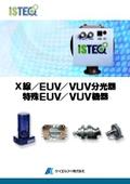 『S100 分光器(190~1100nm)』 製品カタログ 表紙画像