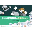 "Excel定型業務は自動化しよう! 8つの事例から紐解くExcel定型業務の自動化で実現する 業務""効率化""と企業競争力""強化"" 表紙画像"