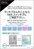 NKKのタッチパネルソリューション2