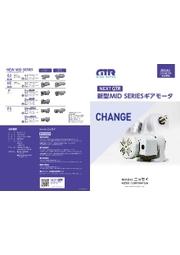 インダクションギアモータ NEXT GTR 新型MID SERIESギアモータ 表紙画像