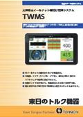 一人で簡単締付け、データ管理。大型車ホイールナット締付け管理システム「TWMS/TWMS-KIT」