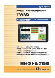 一人で簡単締付け、データ管理。大型車ホイールナット締付け管理システム「TWMS/TWMS-KIT」 表紙画像