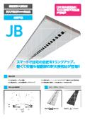 樹脂製軒天換気材『JB』 表紙画像