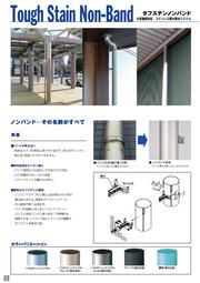 大型施設対応 ステンレス雨水排水システム タフステンノンバンド 表紙画像