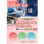 カタログ EX-DRY Deo 20200701.jpg
