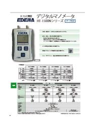 デジタルマノメータ『HT-1500Nシリーズ』 表紙画像