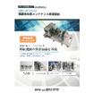 振動発生型メンテナンス実習装置『MM-MT2201』 表紙画像