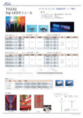 【光空間演出】ハロウィン・クリスマスイルミネーション装飾照明TOZAI 5φLEDモジュールは配線・コントローラ簡単!日亜LED 表紙画像