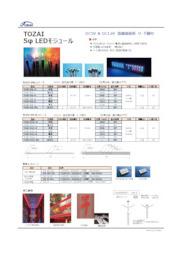 LEDイルミネーション5φLEDモジュール日亜LEDのライトアップで大阪を緑の街に!5V・12Vに直接取付で簡単配線! 表紙画像