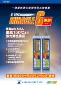 多用途接着剤『Miracle6 耐熱タイプ』カタログ
