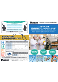 『HACCP対策 配線部材ソリューションガイド』