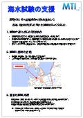 海水試験の支援