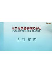 双三光学塗装株式会社 会社案内 表紙画像