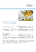 【技術資料】FT-NIR(近赤外分光)による食用油の測定 表紙画像