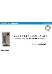 リモート鍵収容箱『ココBOX』 表紙画像