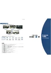 ネットワンネクスト株式会社 会社案内 表紙画像