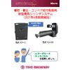 巻取・巻出・コンベア蛇行制御用新型電気シリンダシステム ECA-250・MCP-10.jpg