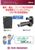 巻取・巻出・コンベア蛇行制御用新型電気シリンダシステム  表紙画像