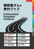 総合カタログ『舗装屋さんの便利グッズ』