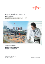 FUJITSU 建設業ソリューション 総合カタログ 表紙画像